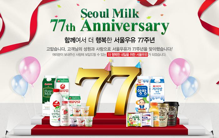 서울우유77주년기념이벤트
