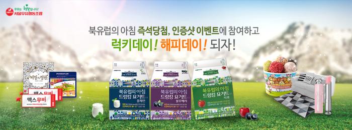 BL_서울우유