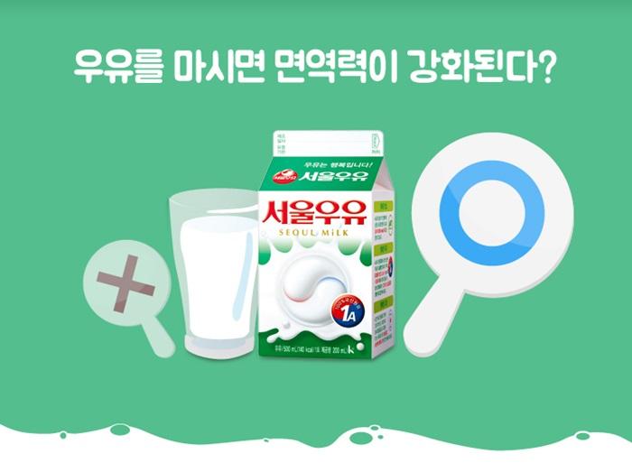 서울우유 이미지