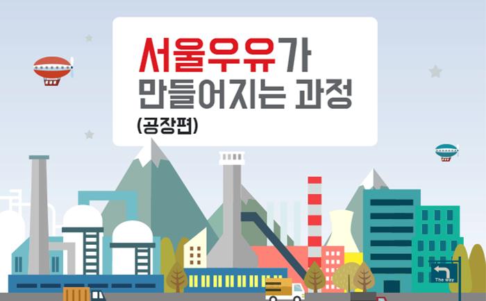 서울우유_공장