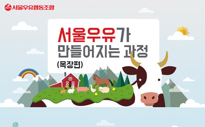 서울우유_목장