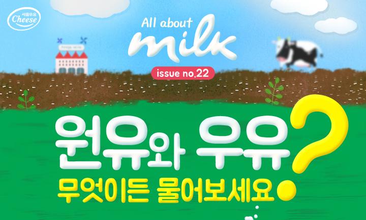 서울우유 치즈_(체세포 수정)1월 1차 인포그래픽 컨텐츠_STICK_160302