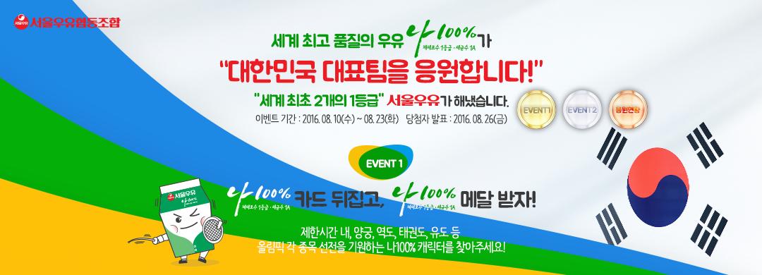 [서울우유]블로그_배너_1080