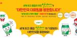 [서울우유]블로그_배너_1080_2