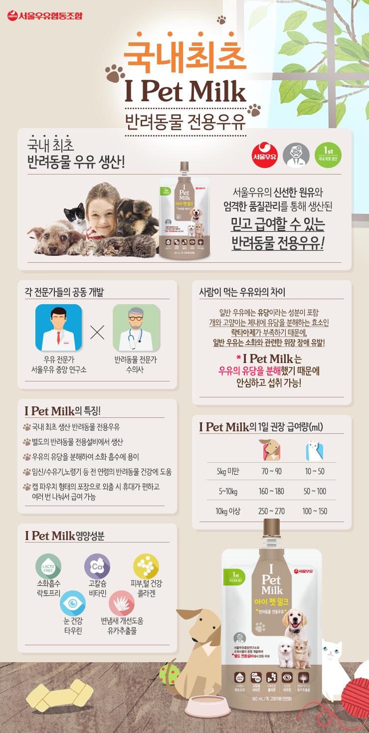 1701_서울우유_국내최초반려동물우유아이펫밀크_v03_최종