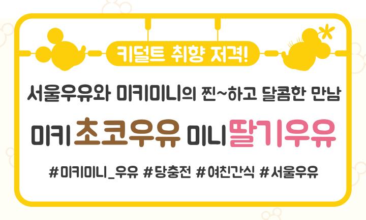 미키미니_우유_블로그리사이징