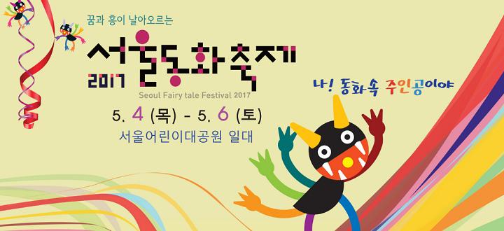 서울동화축제
