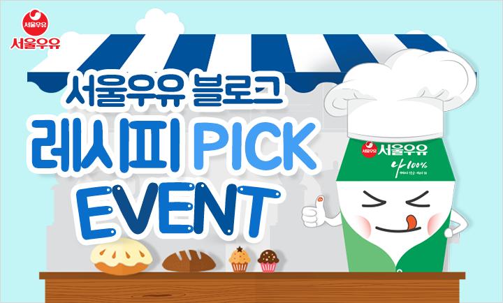 170622_블로그_이벤트_서울우유블로그레시피픽_썸네일_v01