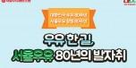 170728_인포그래픽_서울우유80년발자취_수정211