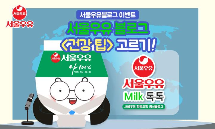 171023_[SNS컨텐츠_BL]_서울우유건강정보고르기이벤트_v01(블로그특성화이미지)
