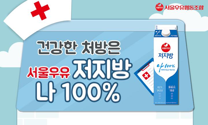 서울우유-블로그_썸네일