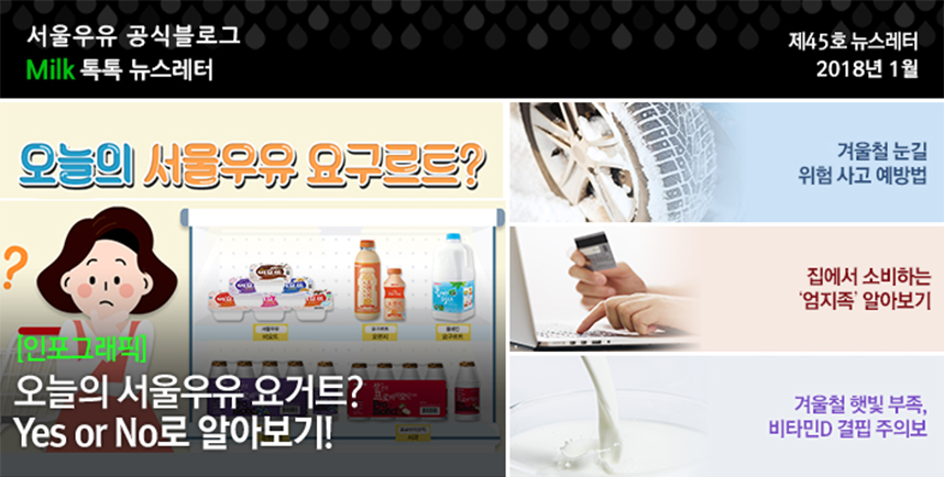 180123_[유지보수]_블로그뉴스레터(1월호)_특성화이미지_858x434
