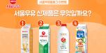 180129_[SNS컨텐츠_BL]_서울우유_블로그_이벤트_서울우유_신제품은_무엇일까요_특성화페이지psd