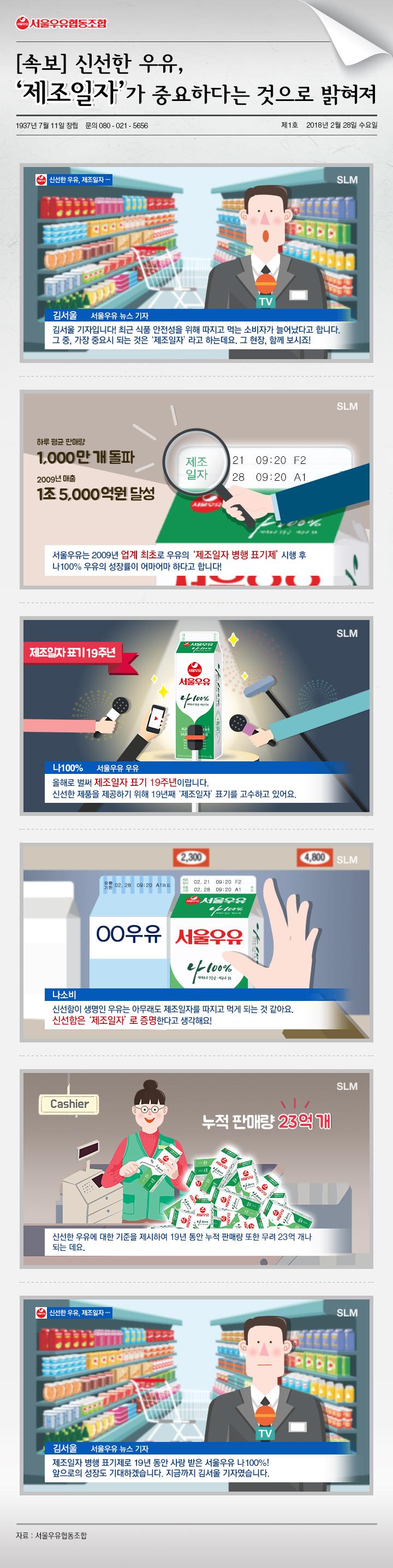 서울우유_2월_인포그래픽