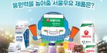 180219_[SNS컨텐츠_BL]_서울우유-블로그-이벤트-평창-동계-올림픽-응원력을-높여줄-서울우유-제품은_특성화페이지