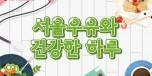180319_[인포그래픽]_서울우유와-건강한-하루_title