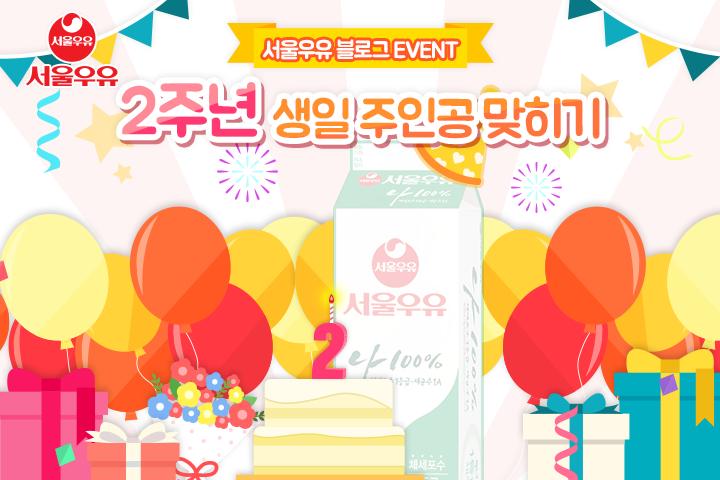 180319_[SNS컨텐츠_BL]_서울우유-블로그이벤트_2주년생일주인공맞히기_특성화페이지