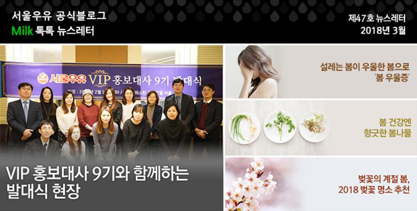 180327_[유지보수]_블로그뉴스레터(3월호)_특성화이미지_858x434