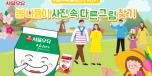 180402_[SNS컨텐츠_BL]_서울우유-블로그이벤트_봄나들이사진속다른그림찾기_특성화페이지