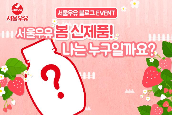 180409_[SNS콘텐츠_BL]_서울우유 봄 신제품 나는 누구일까요_특성화 이미지