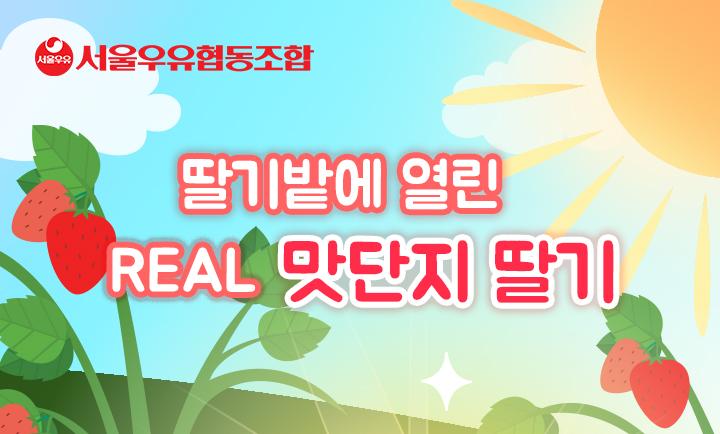 2018.04.25_인포그래픽 서울우유