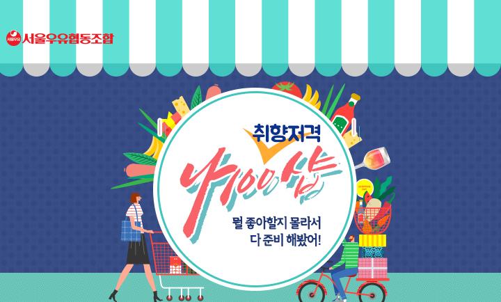 180530_인포그래픽_서울우유_720x434_리사이징
