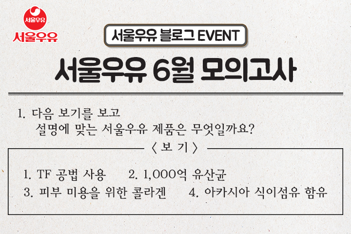 180625_[BL콘텐츠]_이벤트_서울우유의-덕후-테스트!_표지