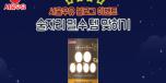 180827_[SNS컨텐츠_BL]_EVENT_술자리필수템(720x480)