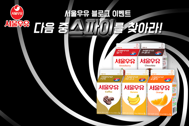 180827_[SNS컨텐츠_BL]_EVENT_서울우유-가공우유(720x480)_수정2