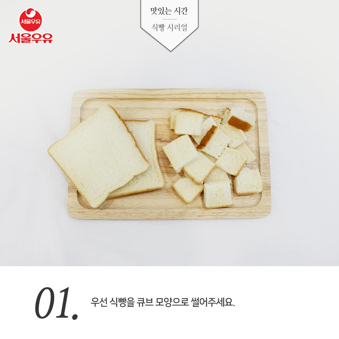 180903_[SNS컨텐츠_insta]_맛있는시간_식빵시리얼_01