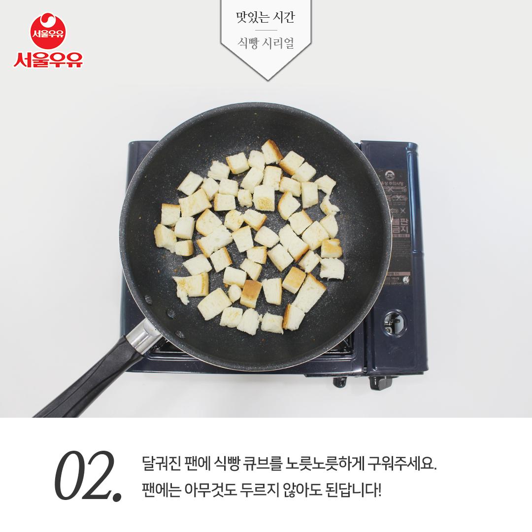 180903_[SNS컨텐츠_insta]_맛있는시간_식빵시리얼_02