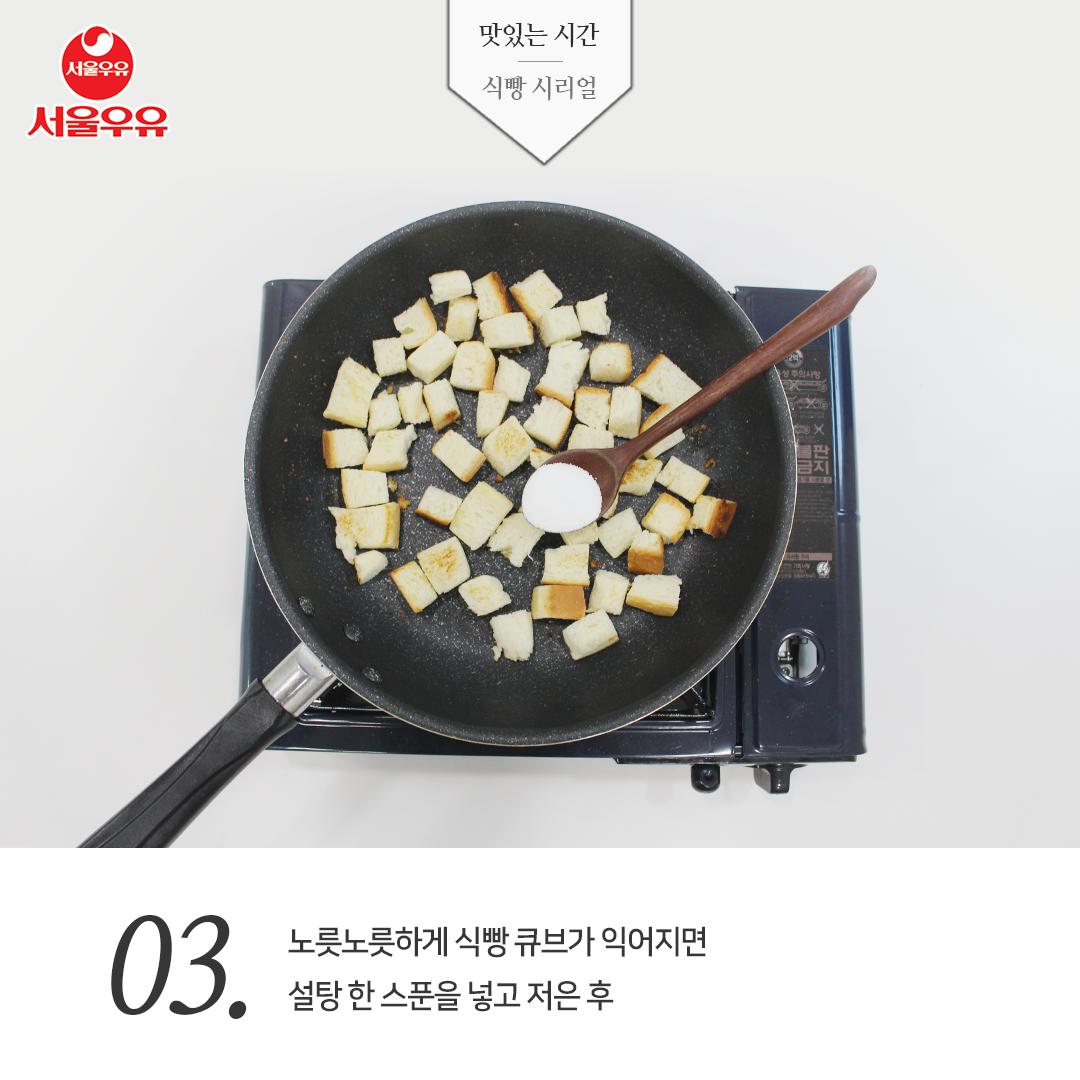 180903_[SNS컨텐츠_insta]_맛있는시간_식빵시리얼_03
