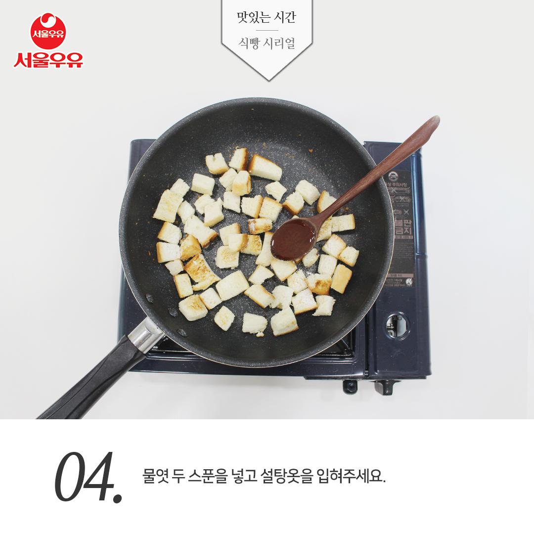 180903_[SNS컨텐츠_insta]_맛있는시간_식빵시리얼_04