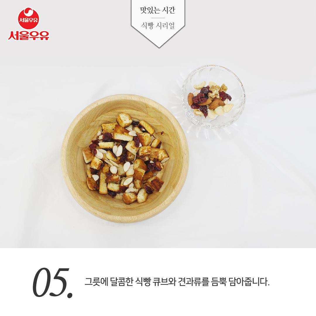 180903_[SNS컨텐츠_insta]_맛있는시간_식빵시리얼_05