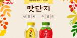 181022_[SNS콘텐츠_BL]_EVENT_가을맞이 맛단지 삼행시 이벤트_특성화 이미지