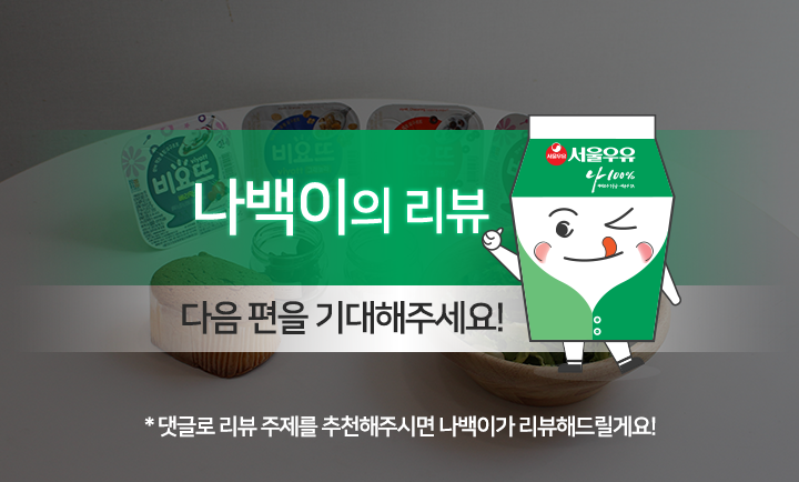 [서울우유]-9월-3주차_BL_나백이-리뷰_기분따라골라먹자비요뜨편_마지막표지