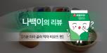 [서울우유]-9월-3주차_BL_나백이-리뷰_기분따라골라먹자비요뜨편_첫표지