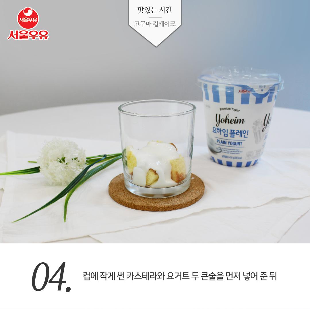 181105_[sns컨텐츠_insta]_맛있는시간_고구마컵케이크_05