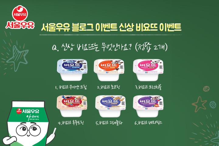 181112_[SNS컨텐츠]_블로그이벤트_신상비요뜨를찾아라_표지
