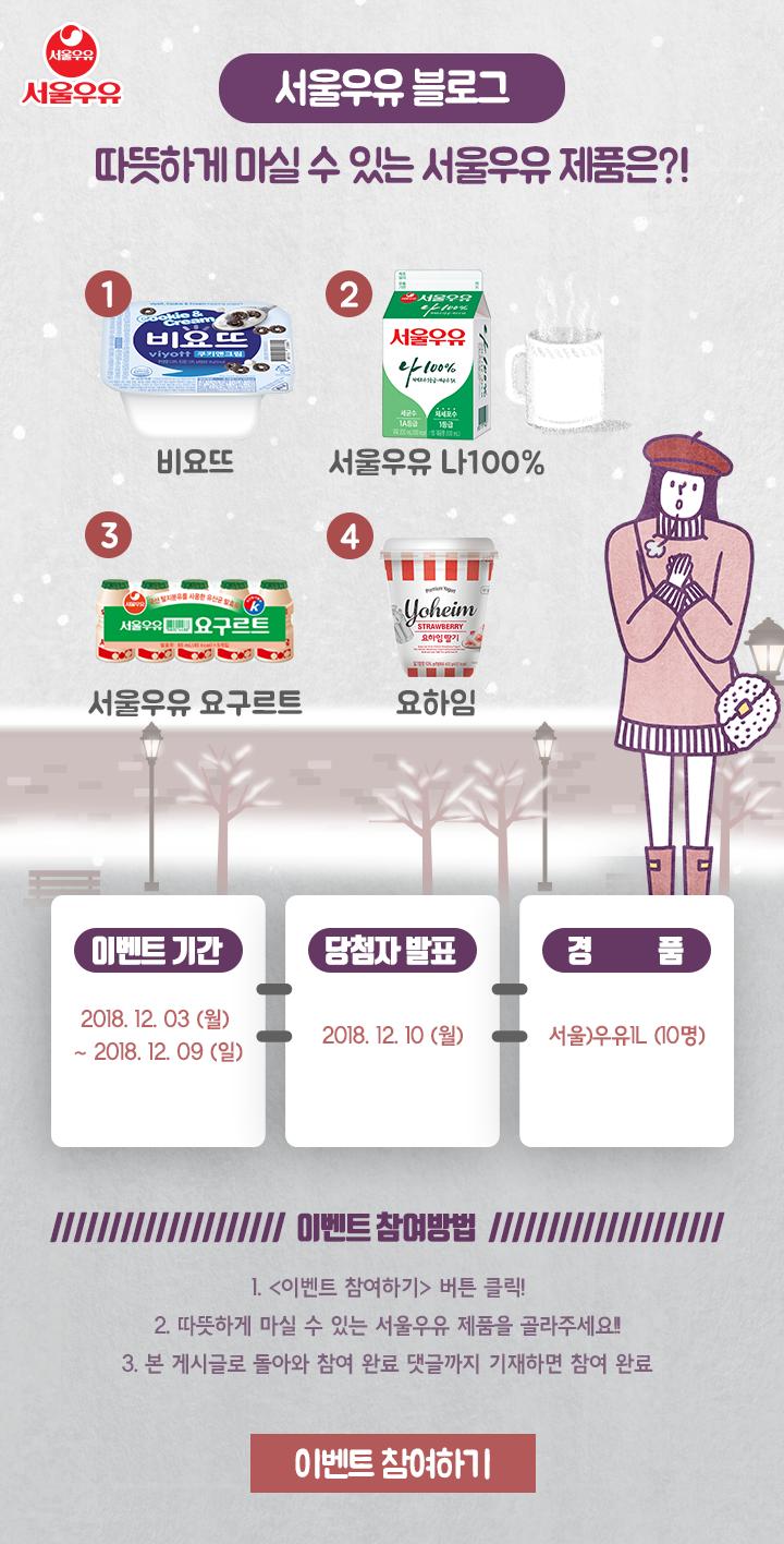 181203_[SNS컨텐츠]_블로그이벤트_따뜻하게마실수있는우유