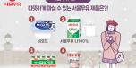 181203_[SNS컨텐츠]_블로그이벤트_따뜻하게마실수있는우유_표지