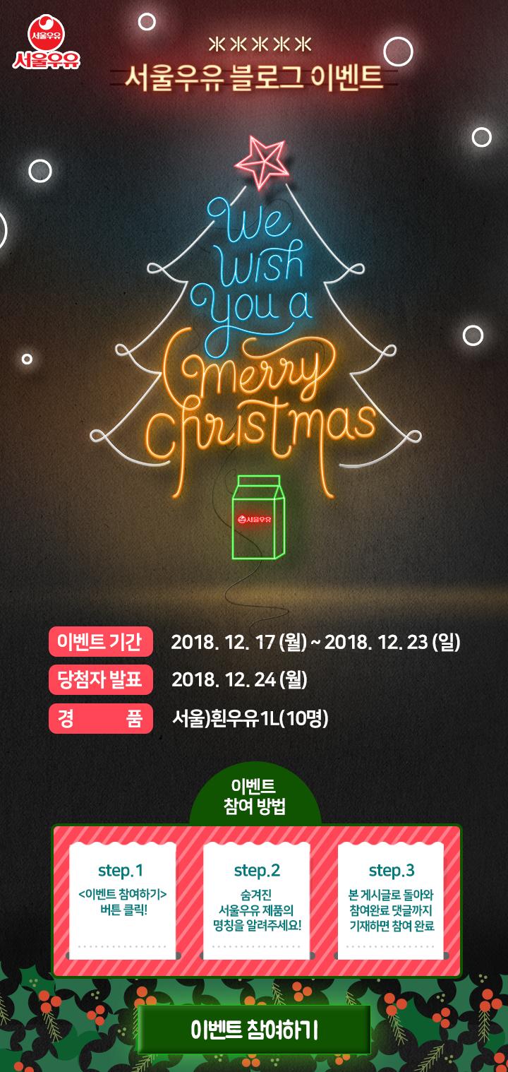 181217_[SNS컨텐츠]_블로그이벤트_크리스마스_v1