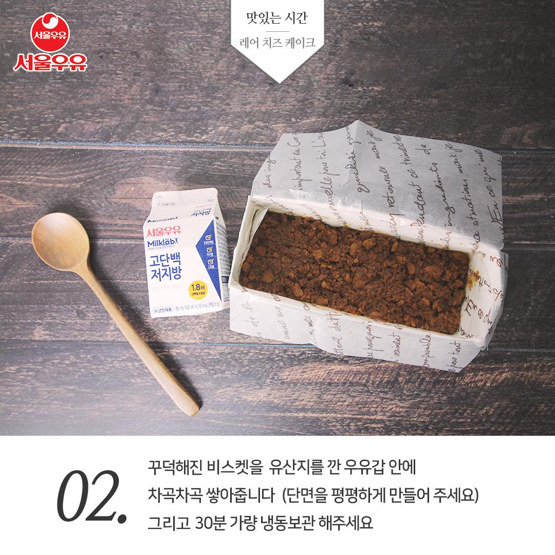 181224_[SNS컨텐츠_insta]_맛있는시간_레어치즈케이크_03