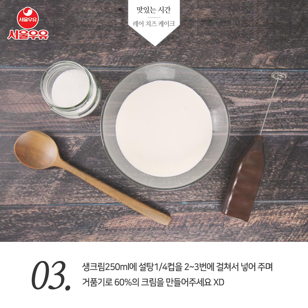 181224_[SNS컨텐츠_insta]_맛있는시간_레어치즈케이크_04