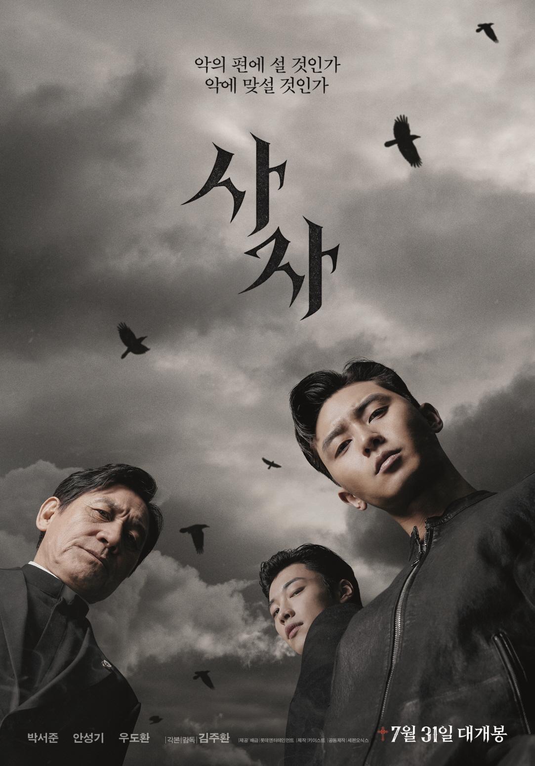 [크기변환]사자_2차 포스터_7월 31일 대개봉_A