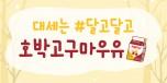 191127_서울우유_11월인포그래픽_호박고구마우유_720x434