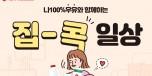 200330_[인포그래픽]_집콕-일상_표지