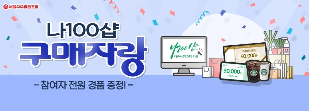 200401_서울우유-나100샵-4월-기획전_블로그_1080x390_02