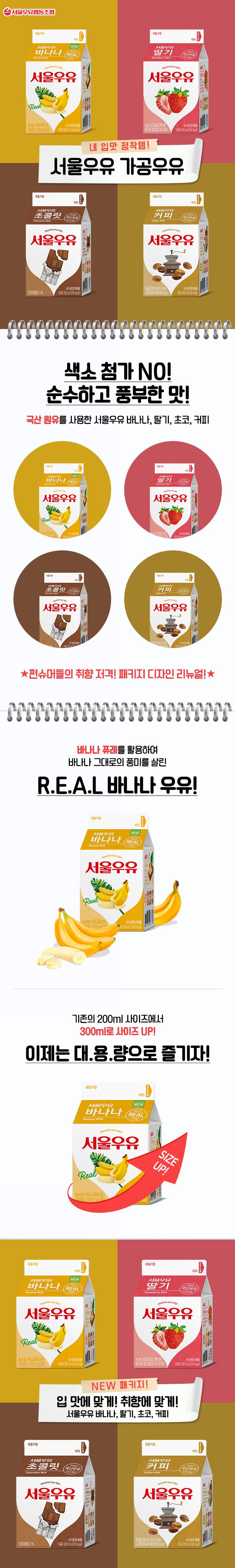 200422_[인포그래픽]_서울우유-4월