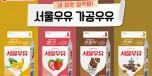 200422_[인포그래픽]_서울우유-4월_표지